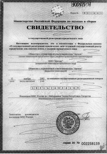 ОГРН ООО Артель