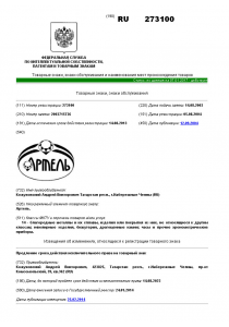 Скриншот экрана из госреестра товарных знаков России