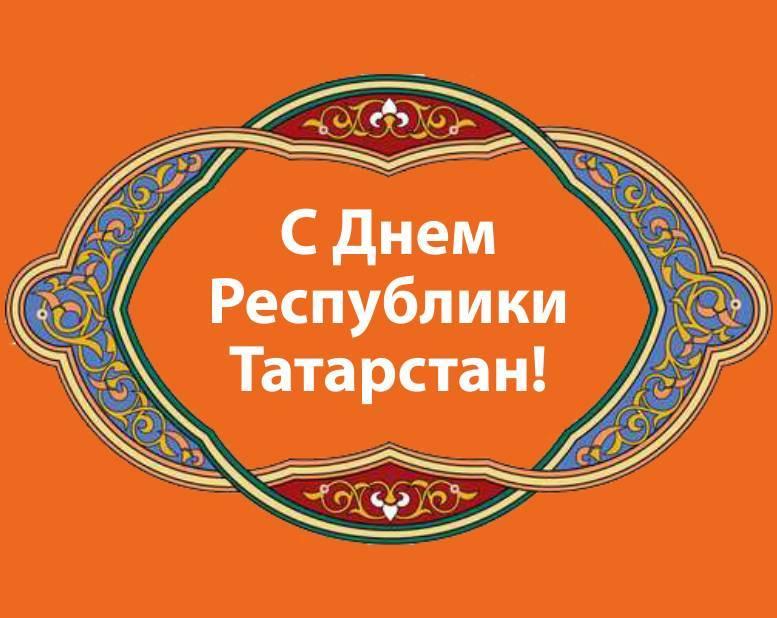 Открытки день татарстана